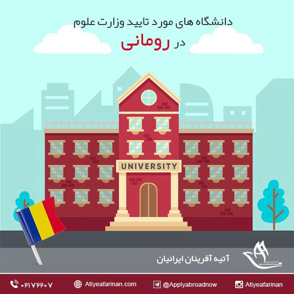 دانشگاه های مورد تایید وزارت علوم در رومانی
