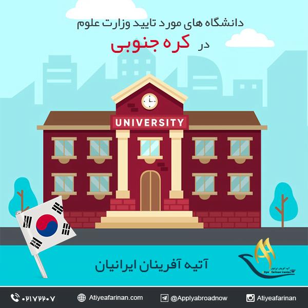 دانشگاه های مورد تایید وزارت علوم در کره جنوبی