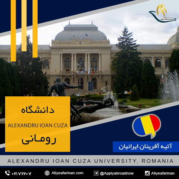 دانشگاه Alexandru Ioan Cuza  رومانی