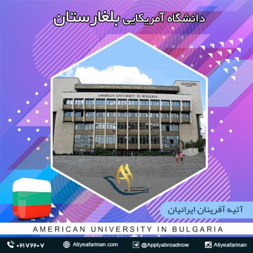 دانشگاه آمریکایی بلغارستان