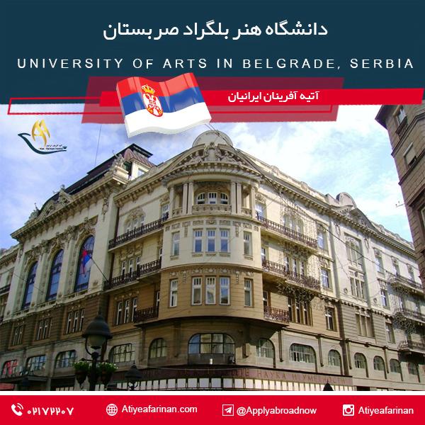دانشگاه هنر بلگراد صربستان