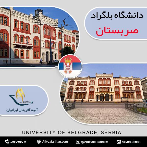 دانشگاه بلگراد صربستان