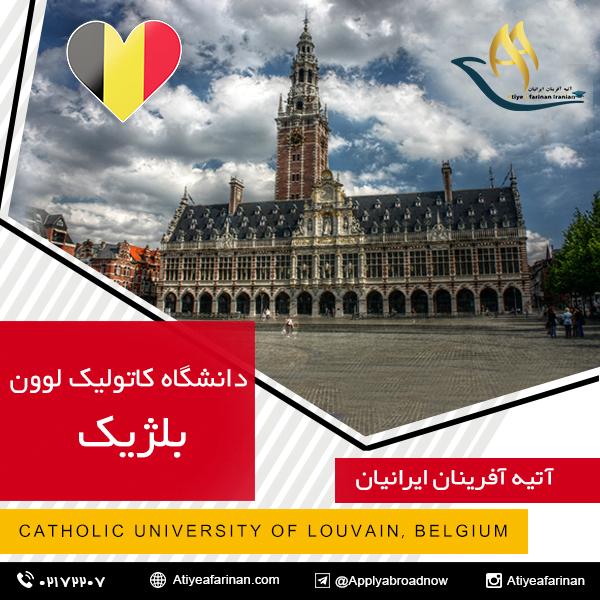 دانشگاه کاتولیک لوون بلژیک