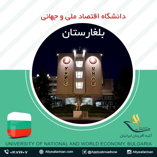دانشگاه اقتصاد ملی و جهانی بلغارستان