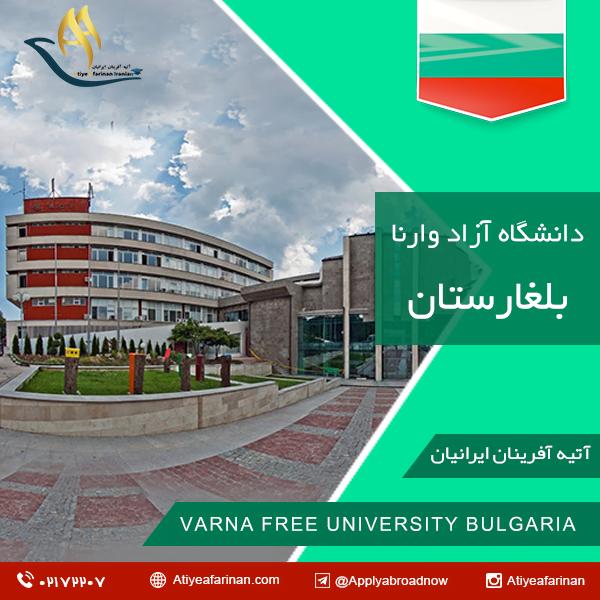 دانشگاه آزاد وارنا بلغارستان