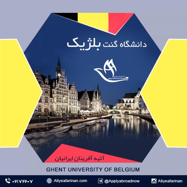دانشگاه گنت بلژیک