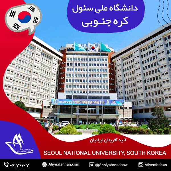 دانشگاه ملی سئول کره جنوبی