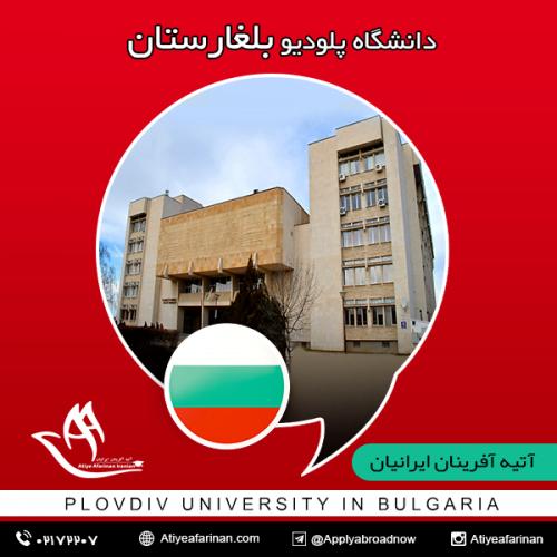 دانشگاه پلودیو بلغارستان