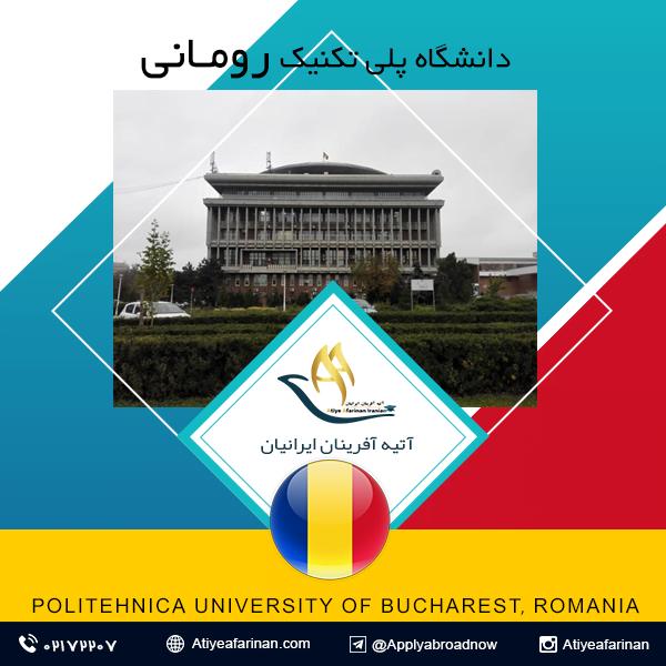 رنکینگ دانشگاه پلی تکنیک بخارست رومانی
