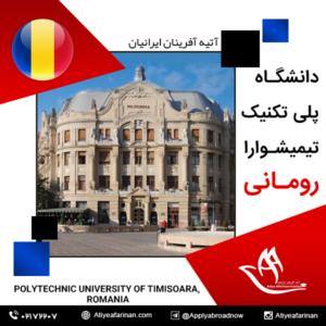 دانشگاه پلی تکنیک تیمیشوارا رومانی