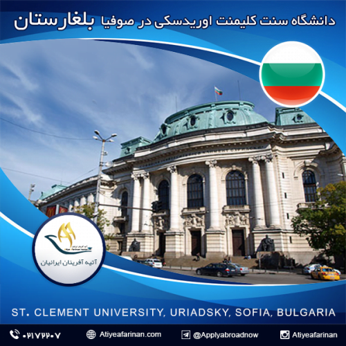 دانشگاه صوفیا سنت کلیمنت اوریدسکی بلغارستان