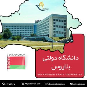 دانشگاه دولتی بلاروس (مینسک)