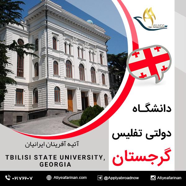 دانشگاه دولتی تفلیس گرجستان