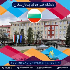 دانشگاه فنی صوفیا بلغارستان