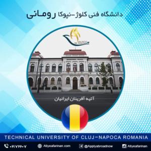 دانشگاه فنی کلوژ-نپوکا رومانی