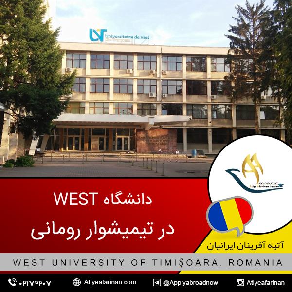 دانشگاه West در تیمیشوار رومانی
