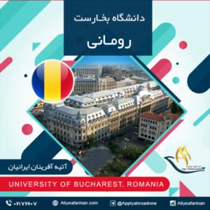 دانشگاه بخارست رومانی