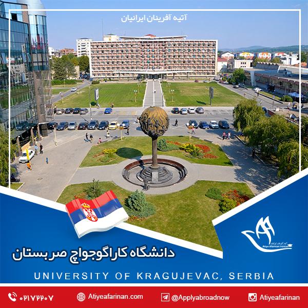 دانشگاه کاراگوجواچ صربستان