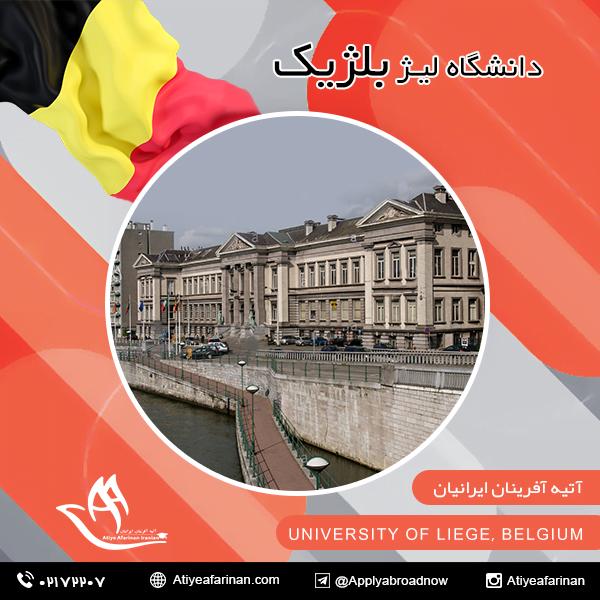 دانشگاه لیژ بلژیک