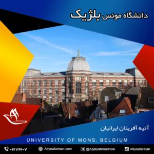دانشگاه مونس بلژیک