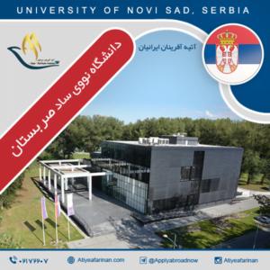 دانشگاه نووی سد صربستان