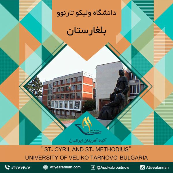 دانشگاه ولیکو تارنوو بلغارستان