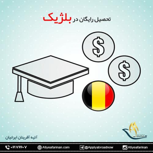 تحصیل رایگان در بلژیک