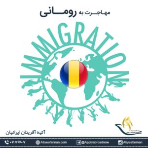 مهاجرت به رومانی