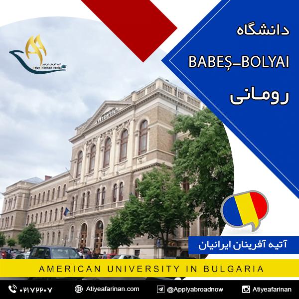 دانشگاه Babeș-Bolyai رومانی