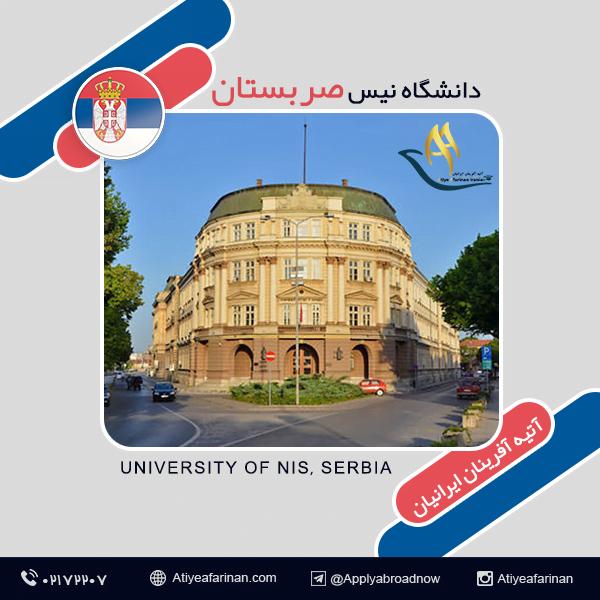 دانشگاه نیس صربستان