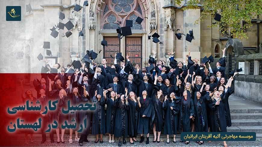 تحصیل کارشناسی ارشد در لهستان