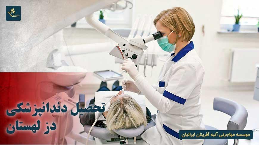 تحصیل دندانپزشکی در لهستان