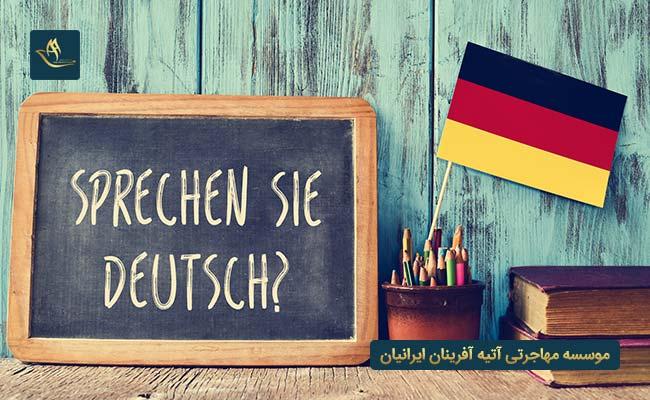 دوره زبان آلمانی در اروپا