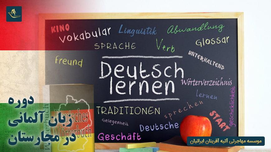 دوره زبان آلمانی در مجارستان