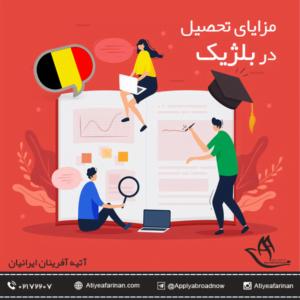 مزایای تحصیل در بلژیک