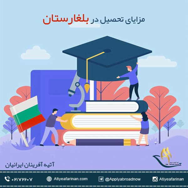 مزایای تحصیل در بلغارستان