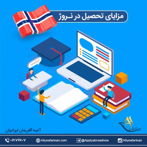 مزایای تحصیل در نروژ