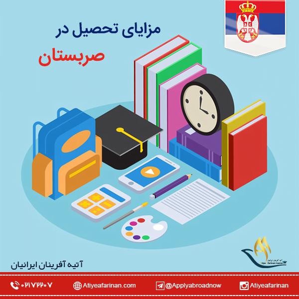 مزایای تحصیل در صربستان
