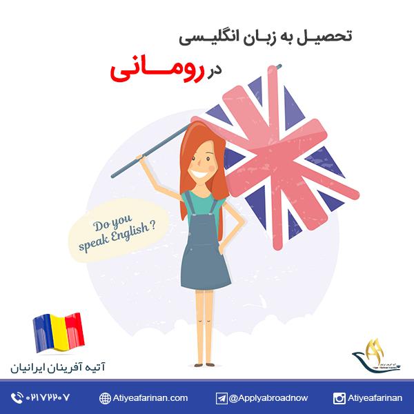 تحصیل به زبان انگلیسی در رومانی