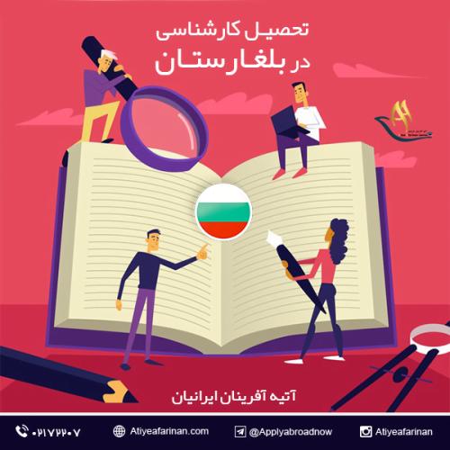 تحصیل کارشناسی در بلغارستان