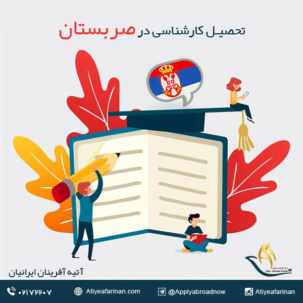 تحصیل کارشناسی در صربستان
