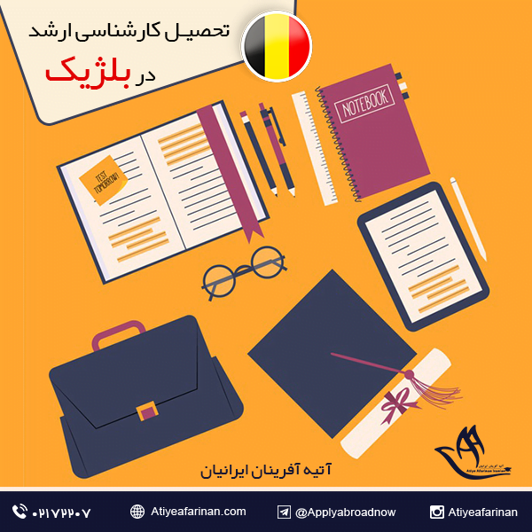 تحصیل کارشناسی ارشد در بلژیک