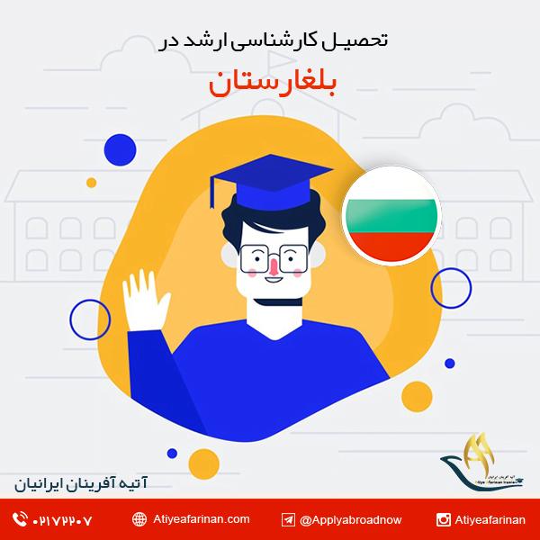 تحصیل کارشناسی ارشد در بلغارستان