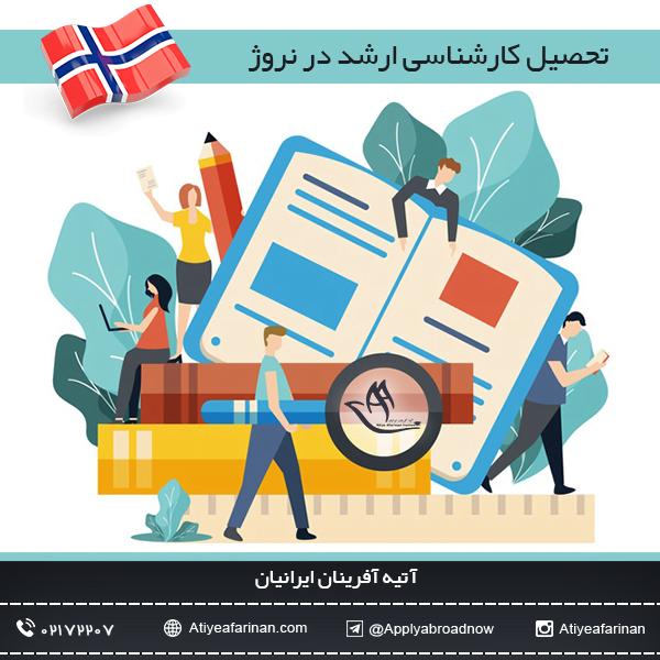 تحصیل کارشناسی ارشد در نروژ