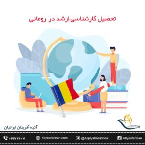 تحصیل کارشناسی ارشد در رومانی