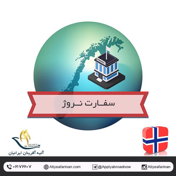 سفارت نروژ