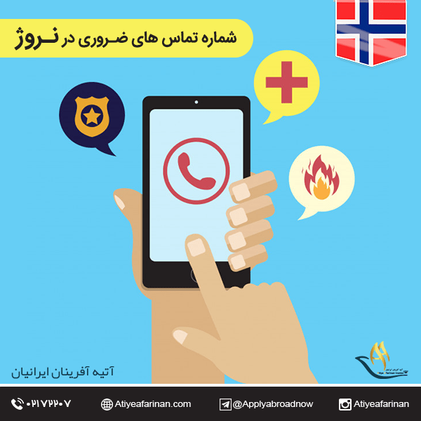 شماره تماس های ضروری در نروژ