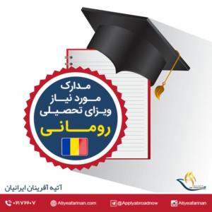 مدارک مورد نیاز برای اخذ ویزای تحصیلی رومانی
