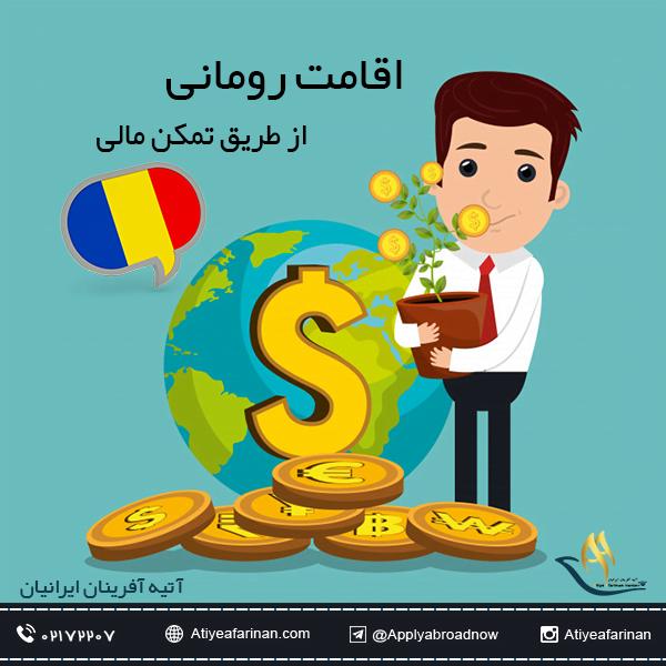 اقامت رومانی از طریق تمکن مالی