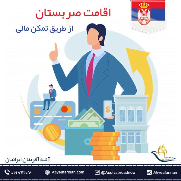 اقامت صربستان از طریق تمکن مالی